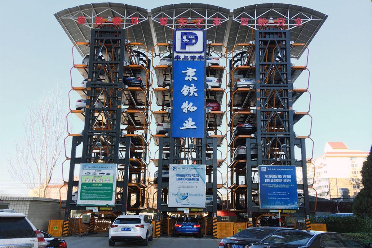 Механизированный многоуровневый паркинг из трёх роторных парковок