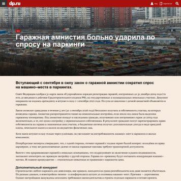 Деловой Петербург: Гаражная амнистия