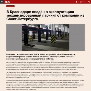 Деловой Петербург: Механизированный паркинг в Краснодаре