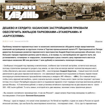 Вечерняя Казань: Круглый стол в торгово-промышленной палате Татарстана