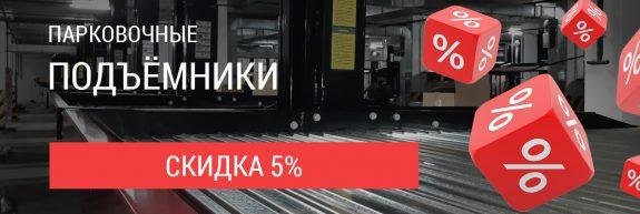 Скидка 5% при покупке парковочных подъёмников со склада