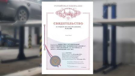 Сертификат на товарный знак Мехпарк / Mehpark
