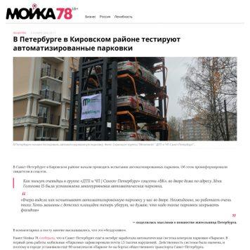 В Петербурге тестируют автоматизированные парковки