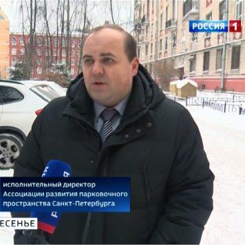 Россия-1 о проблемах с парковками
