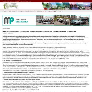 Строительный комплекс АТР: Новые парковочные технологии