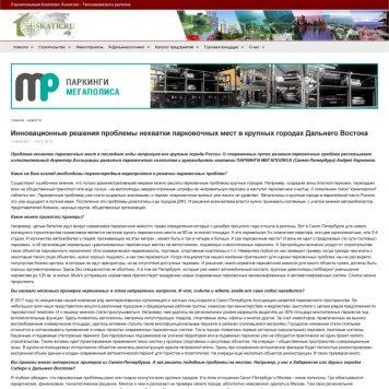 Строительный комплекс АТР: Проблемы нехватки парковок в городах Дальнего Востока