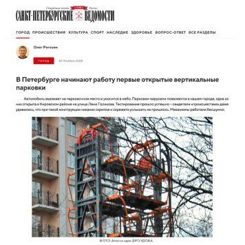 В Петербурге начинают работу открытые вертикальные парковки