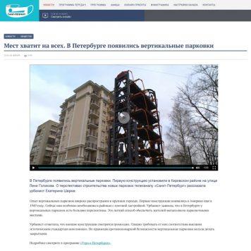 В Петербурге появились вертикальные парковки