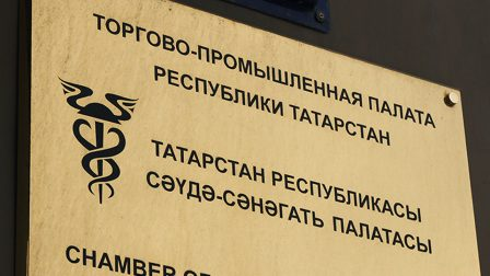 ТПП Татарстана