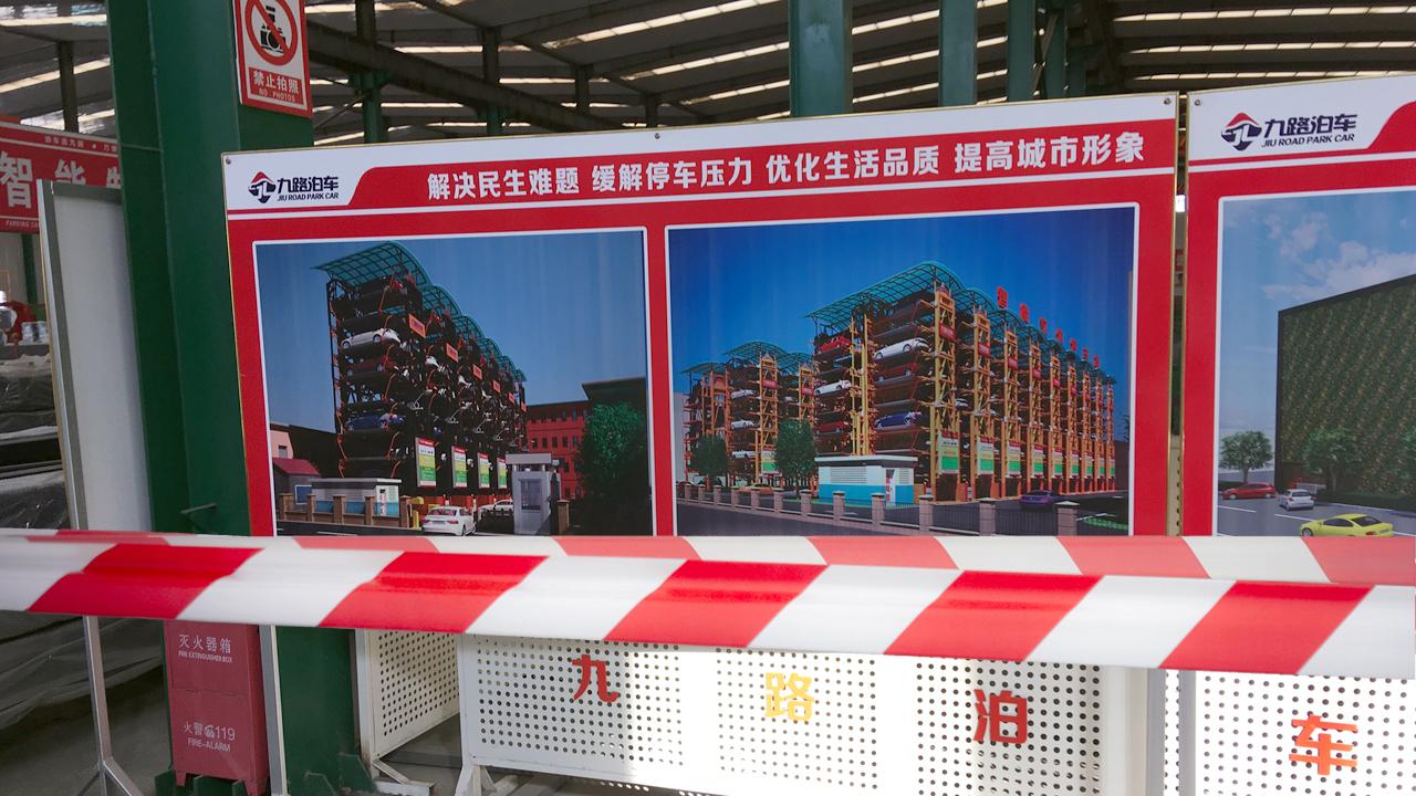 Завод парковок на карантине