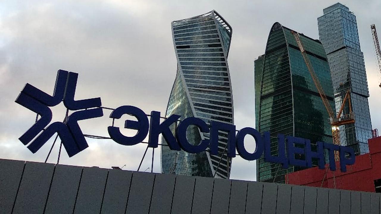 Экспоцентр в Москве