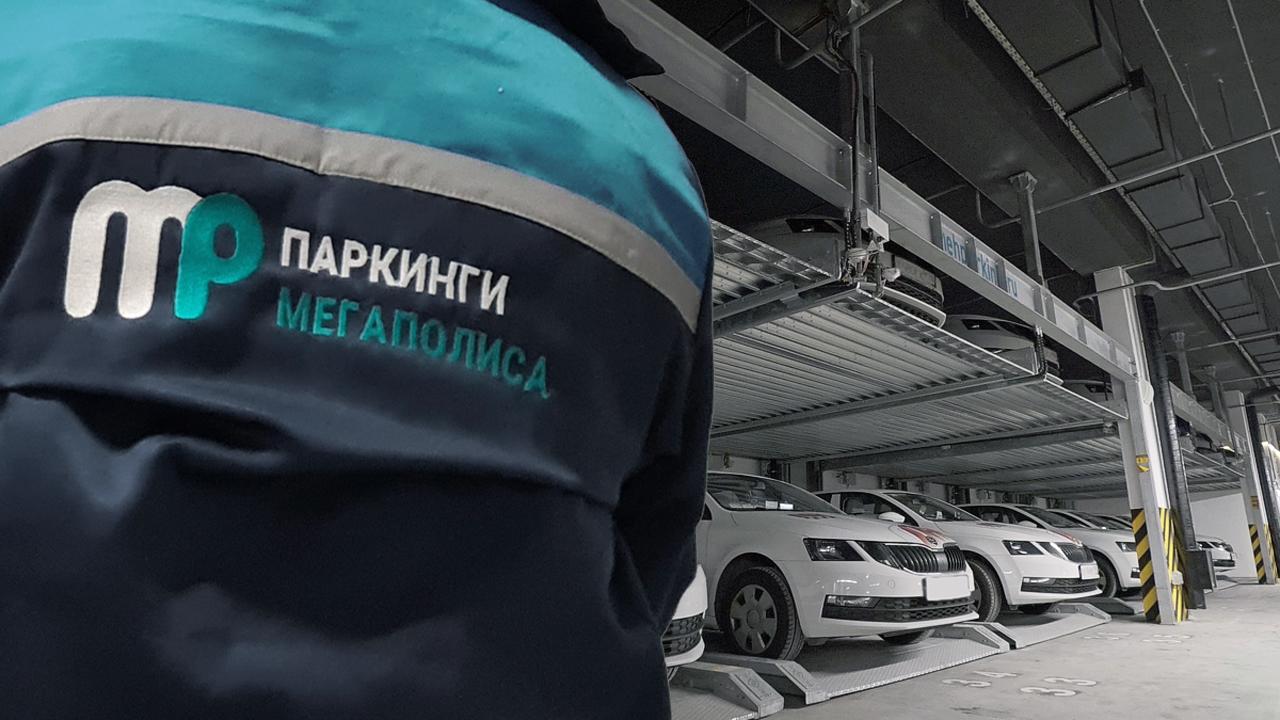 Обслуживание паркинга